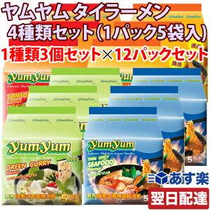 (在庫がたくさんあるので在庫処分セール中)【あす楽 対応】ヤムヤム タイラーメン 4種類セット (1パック70g×5袋入)各食3個セット 12パックセット (トムヤムシュリンプ、トムヤムシュリ