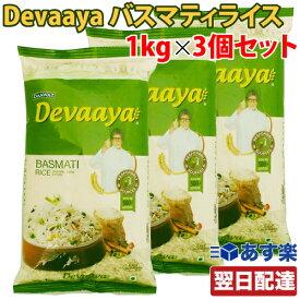 【500円OFFクーポン配布中!】【あす楽 対応】Devaaya バスマティライス インド産 1kg×3個セット インド料理 アジアン食品 インドカレー ディバヤ