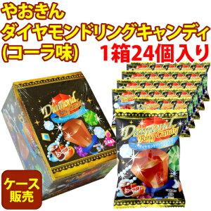 【500円OFFクーポン配布中!】 やおきん ダイヤモンドリングキャンディ (コーラ味) 1箱24個入り 駄菓子 飴 子供会 景品