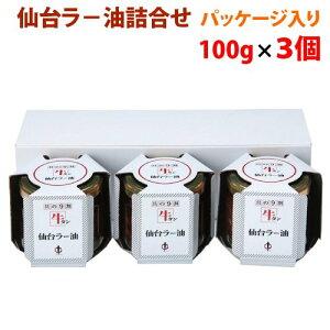 送料無料 陣中 牛タン 仙台ラ−油詰合せ ギフト箱入り (100g × 3個セット) 食べるラ−油 仙台ラ−油 牛タンのコク JB-2