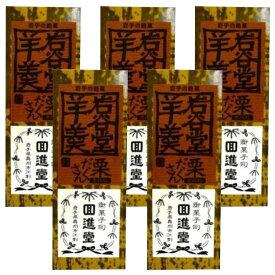 【500円OFFクーポン配布中!】回進堂 岩谷堂羊羹 栗だくさん 410g×5個セット お茶菓子 和スイーツ 贈り物 プレゼント
