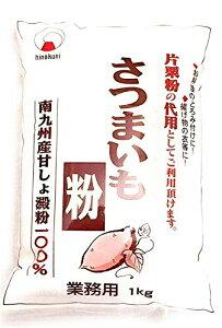 火乃国 さつまいも粉 1kg×2個セット 国産 業務用 薩摩芋でんぷん粉 片栗粉代用 製菓材料 さつま芋澱粉パウダー