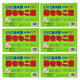 【500円OFFクーポン配布中!】送料無料 西島製菓 どりこ飴本舗 棒きなこ当 45本入り(あたり5本)×6箱セット 駄菓子 きなこ棒 きなこ飴