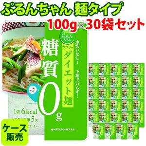 ぷるんちゃん 100g入り×30袋セット (麺タイプ)糖質 炭水化物 脂質 食塩 コレステロール 0g コンニャク こんにゃく グルテンフリー ダイエット食品