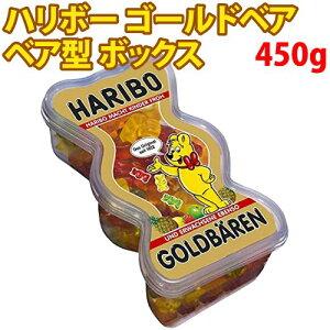 送料無料 ハリボー ゴールドベア 型 ボックス BOX 450g グミ 詰め合わせ HARIBO ドイツのお菓子 輸入菓子 グミ