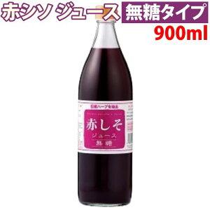 赤シソ ジュース 無糖タイプ 無農薬栽培 大分産蘇 (しそ)使用 900ml 送料無料(1本2120円)