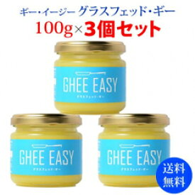 【500円OFFクーポン配布中!】送料無料 フラット・クラフト GHEE EASY ギー・イージー グラスフェッド・バター 100% 100g×3個セット オランダ産 EUオーガニック認証