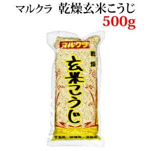 【500円OFFクーポン配布中!】【あす楽 対応】マルクラ 国産 乾燥玄米こうじ 500g 米麹 米糀 送料無料