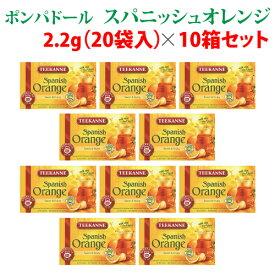 【500円OFFクーポン配布中!】ポンパドール スパニッシュオレンジ 44g(2.2g×20袋入り)×10箱セット 紅茶 ハーブティー