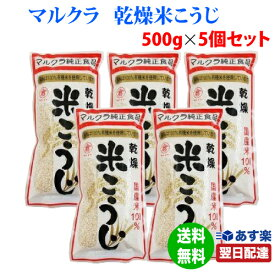 【1個あたり送料込み950円】【あす楽 対応】マルクラ 乾燥米こうじ まとめ買いセット 500g×5個セット 国産米100% 有機米使用 送料無料