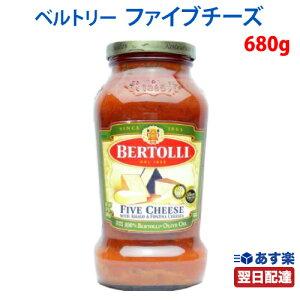【500円OFFクーポン配布中!】【あす楽 対応】ベルトリー パスタソース ファイブチーズ 680g 調味料 瓶 イタリアン
