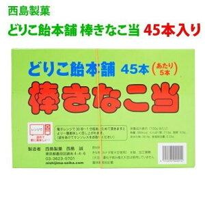 【500円OFFクーポン配布中!】西島製菓 どりこ飴本舗 棒きなこ当 45本入り(あたり5本)駄菓子 きなこ棒 きなこ飴 送料無料