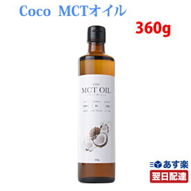 【500円OFFクーポン配布中!】【あす楽 対応】フラット・クラフト 食用 Coco MCTオイル ココナッツ由来100% 360g 正規販売店 中鎖脂肪酸 バターコーヒー ココナッツオイルのみ原料として使用