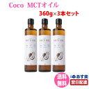 【500円OFFクーポン配布中!】【あす楽 対応】フラット・クラフト 食用 Coco MCTオイル ココナッツ由来100% 360g×3…