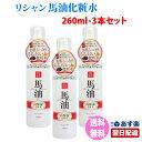 送料無料 リシャン 馬油化粧水 さくらの香り 260ml×3本セット スキンケア 化粧水 潤い モイスチャー 美白