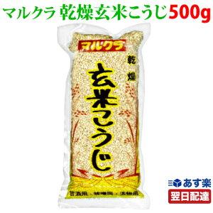 【500円OFFクーポン配布中!】マルクラ 国産 乾燥玄米こうじ 500g 米麹 米糀