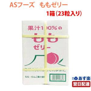 【500円OFFクーポン配布中!】【あす楽 対応】ASフーズ 果汁100% ももゼリー 1箱(23粒入り)
