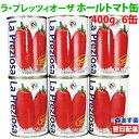 【500円OFFクーポン配布中!】【あす楽 対応】ラ・プレッツィオーザ ホールトマト缶 400g×6缶セット トマト とまと缶…