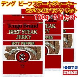 【500円OFFクーポン配布中!】【あす楽 対応】テング ビーフステーキジャーキー ミディアムチャンク ホット 160g×3個セット Tengu 大容量タイプ 国内製造品 輸入菓子