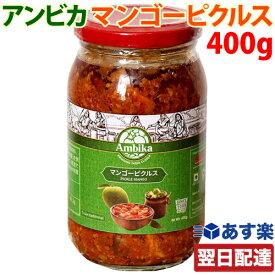 【在庫限りの処分セール中】【あす楽 対応】RAJ マンゴーピクルス 400g ピクルス アチャール インドのピクルス エスニック食材