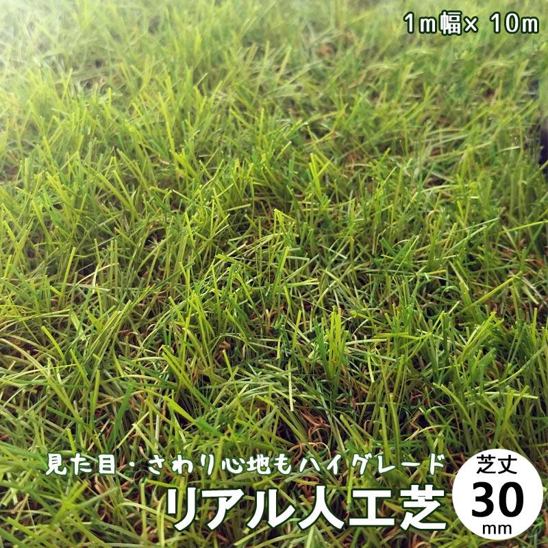 【送料無料】人工芝 ロールタイプ ハイグレード リアル人工芝 芝丈30mm 1M×10M
