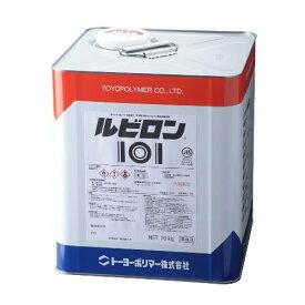 人工芝用接着剤 ルビロン101 16kg缶 トーヨーポリマー 接着剤 ウレタン系1液 送料無料(北海道・沖縄・離島地域除く)