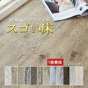 フローリング材 1枚ばら売り 接着剤不要 簡単 はめ込み式 クリックフロアーズ フローリング 床材