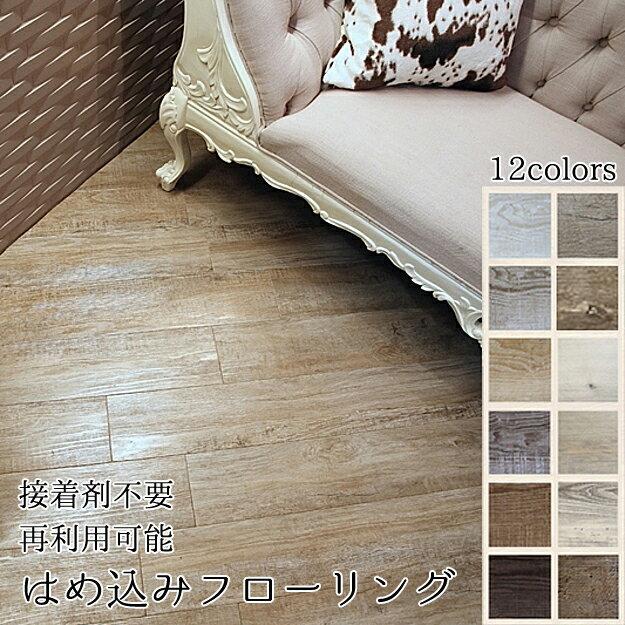 フローリング 床材 12枚セット 約1畳分店舗 賃貸OK はめ込み式 diy フロアタイル フローリング材