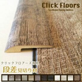 床材 フローリング材 段差用 見切り材 幅木 巾木 木目調 リフォーム DIY クリックフロアーズ専用 長さ95cm