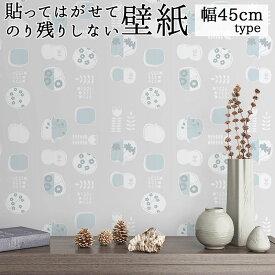 壁紙シール 幅45cm×2.5m巻 貼ってはがせる 貼ってはがせてのり残りしない壁紙 果実 花柄 植物 ナチュラル 北欧 柄 グレー かわいい おしゃれ のり付き 菊池襖紙工場