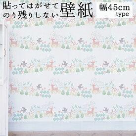 壁紙シール 幅45cm×2.5m巻 貼ってはがせる 貼ってはがせてのり残りしない壁紙 パレード パステル 動物 鳥 バンビ 鹿 森 北欧 北欧柄 かわいい おしゃれ のり付き 菊池襖紙工場