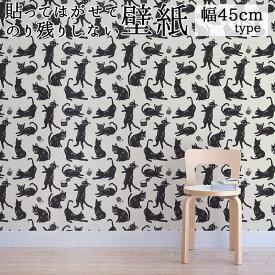 壁紙シール 幅45cm×2.5m巻 貼ってはがせる 貼ってはがせてのり残りしない壁紙 仔猫 子猫 黒猫 ネコ 北欧 和柄 おしゃれ のり付き 菊池襖紙工場