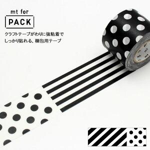 梱包用粘着テープ 45mm×15m巻 mt for pack パターン おしゃれ かわいい 梱包テープ 梱包材 ラッピング マスキングテープ カモ井加工紙