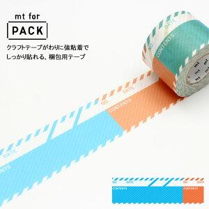 梱包用粘着テープ 45mm×15m巻 mt for pack タグ おしゃれ かわいい 梱包テープ 梱包材 ラッピング マスキングテープ カモ井加工紙