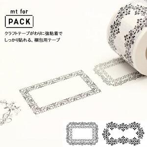 梱包用粘着テープ 45mm×15m巻 mt for pack 飾り罫 おしゃれ かわいい 梱包テープ 梱包材 ラッピング マスキングテープ カモ井加工紙