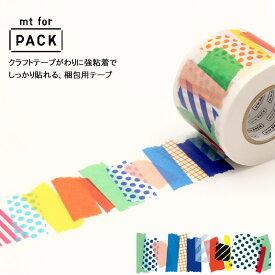 梱包用粘着テープ 45mm×15m巻 mt for pack mt おしゃれ かわいい 梱包テープ 梱包材 ラッピング マスキングテープ カモ井加工紙