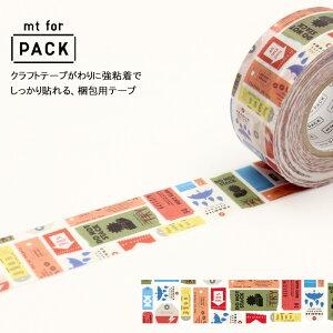 梱包用粘着テープ 25mm×15m巻 mt for pack ケアタグ ケアマーク 注意 注意マーク 発送 おしゃれ かわいい クラフトテープ ガムテープ 梱包テープ 柄 パッキングテープ 梱包材 ラッピング マスキン
