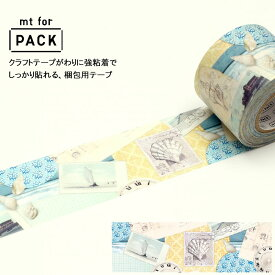 梱包用粘着テープ 45mm×15m巻 mt for pack 海辺 おしゃれ かわいい 梱包テープ 梱包材 ラッピング マスキングテープ カモ井加工紙