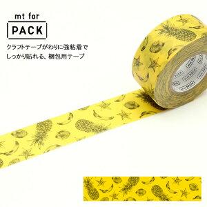梱包用粘着テープ 25mm×15m巻 mt for pack yellow fruits フルーツ 黄色 イエロー パイナップル バナナ レモン 果物 おしゃれ かわいい クラフトテープ ガムテープ 梱包テープ 柄 パッキングテープ 梱