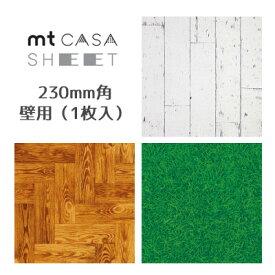 マスキングテープ mtCASA SHEET 23cm角 床用シート 1枚入り 簡単DIY リメイクシート