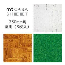 マスキングテープ mtCASA SHEET 23cm角 床用シート 3枚入り 簡単DIY リメイクシート