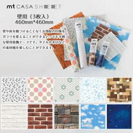 マスキングテープ mtCASA SHEET 46cm角 壁用シート 3枚入り 簡単DIY 壁紙シール