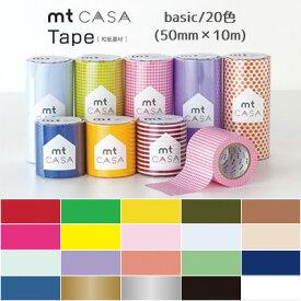 マスキングテープ mtCASA TAPE Basic 20色 50mm幅×10m巻 リメイクテープ