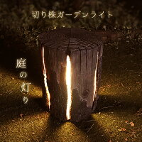 切り株ライト椅子イスチェアブラウンカフェ風ガーデンライト庭園灯屋外照明】