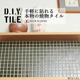 DIYタイルシート D.I.Y. TILE タイル モザイクタイル 和(なごみ) 鶯茶(うぐいすちゃ) 日本製 焼き物タイル タイルシール 本物の質感 キッチン 窯業 接着剤不要 リノベーション デコレーション 粘着シート