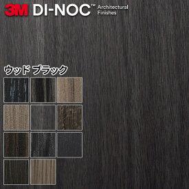 ダイノックシート 3M ダイノックフィルム カッティングシート 木目調 ブラックウッド 幅122cm 長さ10cm単位切売り