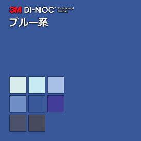 ダイノックシート 3M ダイノックフィルム カッティングシート ソリッド ブルー 幅122cm 長さ10cm単位切売り