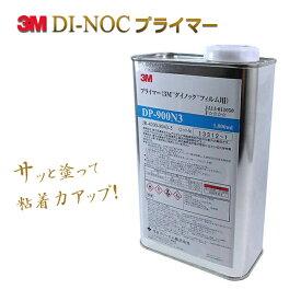 スリーエム ジャパン製 DP-900N3 3M ダイノック プライマー 1L缶