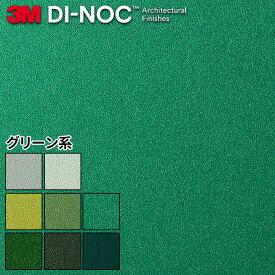 ダイノックシート 3M ダイノックフィルム カッティングシート ソリッド グリーン 幅122cm 長さ10cm単位切売り