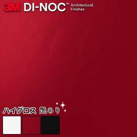 ダイノックシート 3M ダイノックフィルム カッティングシート ハイグロス 艶あり 幅122cm 長さ10cm単位切売り